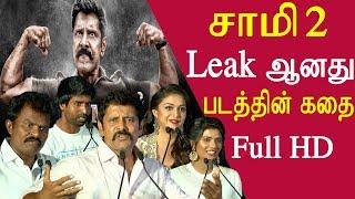 saamy 2 audio launch saamy square audio launch vikram keerthy suresh tamil news live redpix