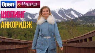 Анкоридж | Аляска, о которой вы не знали! - Орел и решка. Шопинг - 2016 - Интер