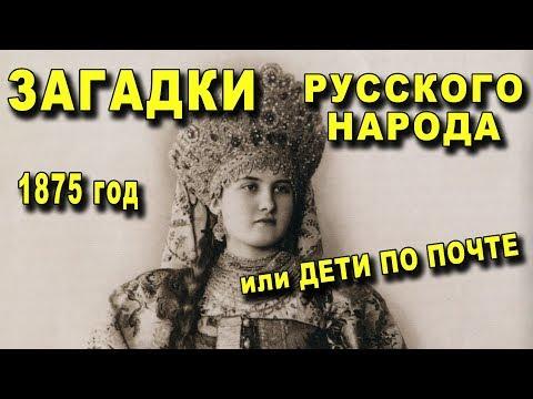 Загадки Русского Народа 1875 или Дети по Почте