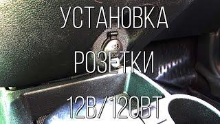 Lada Granta - установка розетки вместо прикуривателя.