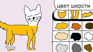 Создай своего кота.