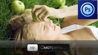 Photoshop Touch для iPad 2 - полный обзор