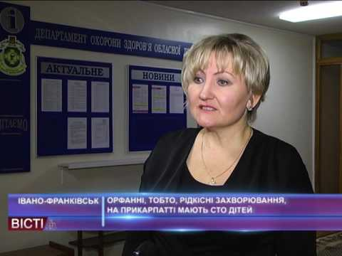 Орфанні захворювання на Прикарпатті мають 100 дітей