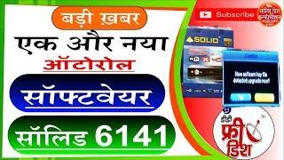 Solid 6141 Setopbox new software in hindi(एक और नया सॉफ्टवेयर सॉलिड 6141 सेटअपबॉक्स के लिए)