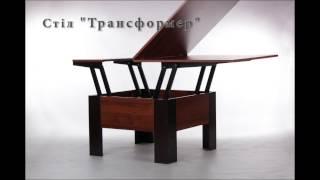 СТОЛ-ТРАНСФОРМЕР - производство мебели