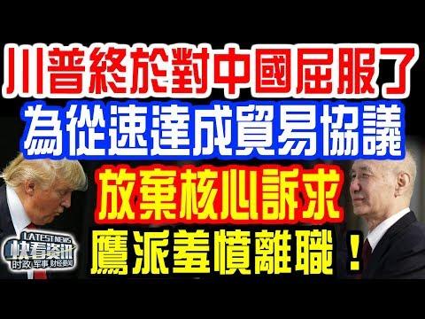 中美貿易戰重磅消息!川普終於對中國屈服了!為從速達成貿易協議,放棄核心訴求!習特會日本舉行!鷹派羞憤離職!