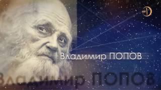 Русский художник Ислама.  Тайнопись Владимира Попова.  Спецрепортаж
