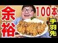 【大食い】激ウマの手羽先なら100本以上は確実に食べられるよね?!