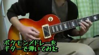 Download ポケモンメドレーをギターで弾いてみた-Pokemon Guitar Medley