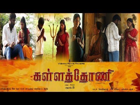 Kallathoni tamil full movie 2016 | new tamil full movie | Deva latest movie new release 2016