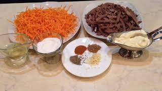 Салат из говяжьего сердца и морковки