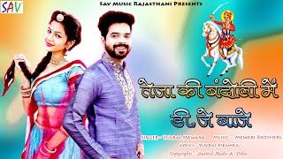 Teja Ki Bandholi Mein DJ Baje - तेजा की बंदोली में डी.जे बाजे - Rajasthani  D.J.Song - Yuvraj Mewara