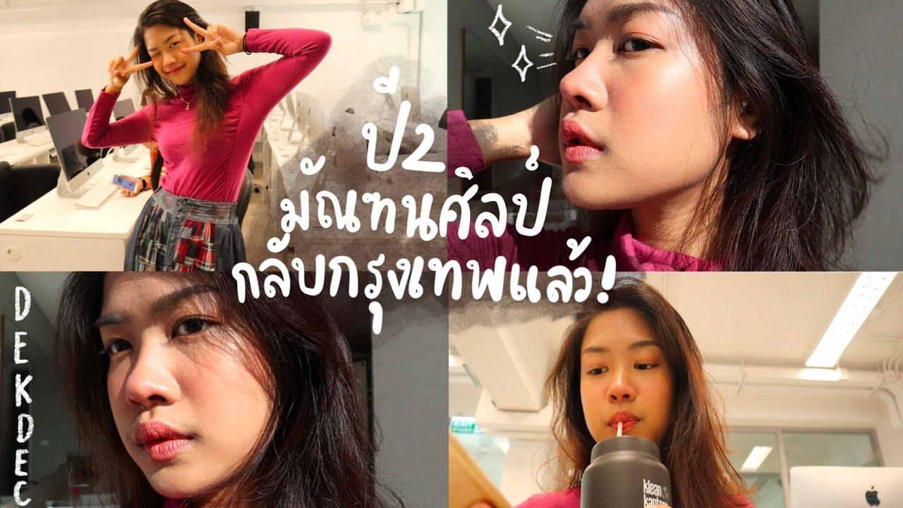 Silpakorn University Vlog เปิดเทอมใหม่เรียนที่ท่าพระ + แต่งหน้าไปมหาลัย