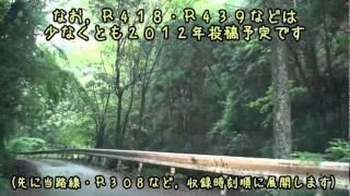 ■大阪怖道61号線車載動画 其の二:蔵王峠→塩降隧道