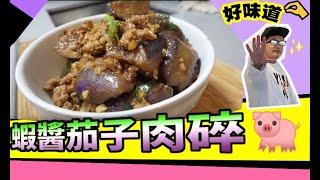 蝦醬茄子肉碎 食譜 家常菜  | 五花肉这样做好吃 | 好好味 好好食【我要做廚神】