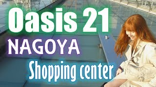Oasis 21 is an open-air shopping center in Sakae, Nagoya. It has ev...