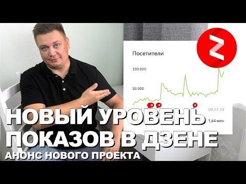 """Как вывести канал на 100К посетителей в сутки на Яндекс Дзен? Анонс """"Азбуки начинающего Дзеновода"""""""