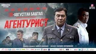 Жаны кыргыз кино 2018 | АГЕНТУРИСТ | Официальный Трейлер | Режиссер: Нарбото Анарбаев