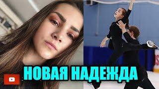 Полина Панфилова ДАЛА НАМ НАДЕЖДУ Сюрприз в Парном Катании