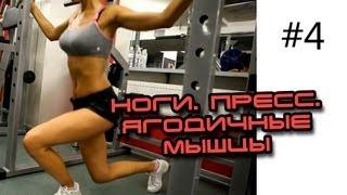 Тренировка девушек. Ноги. Пресс. Ягодичные мышцы(Подпишитесь в мою «секретную качалку», чтобы смотреть скрытые видео: http://bit.ly/161mJP3 Подписывайтесь на мои..., 2013-03-24T13:54:11.000Z)