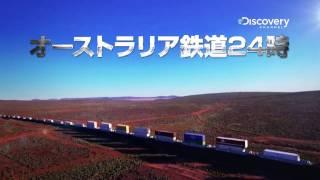 鉄ちゃん必見!「オーストラリア鉄道24時」ディスカバリーチャンネル