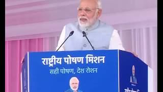 PM Modi's speech at the launch of National Nutrition Mission & Expansion of Beti Bachao Beti Padhao thumbnail