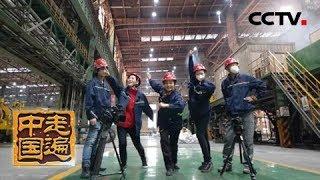 《走遍中国》 20190604 5集系列片《百炼成钢》(2) 大器铸成| CCTV中文国际
