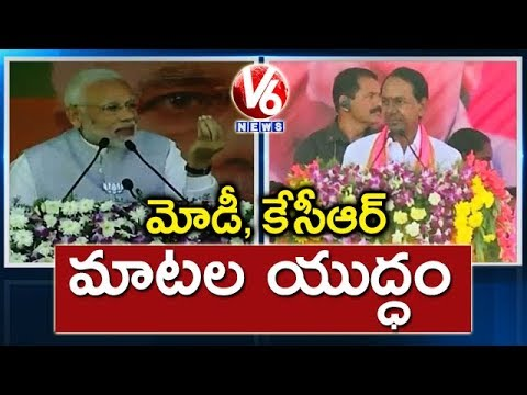 War Of Words Between CM KCR And PM Modi Over Nizamabad Development | TS Elections | V6 News