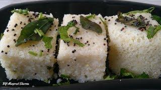 सूजी ढोकला बनाये सुबह का नाश्ता हो या शाम की हल्की-फुल्की भूख | Sooji Dhokla