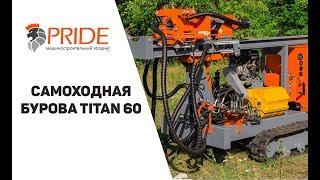 Самоходная буровая установка Titan 60<