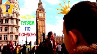 Гуляем по Лондону Биг Бен Лайк Королева Англии и Лондон Ай London Big Ben Westminster ЧАСТЬ 4(Гуляем по Лондону возле Биг Бена, рядом с Вестминстерским аббатством, увидели охрану королевы Англии а..., 2017-02-20T09:31:25.000Z)