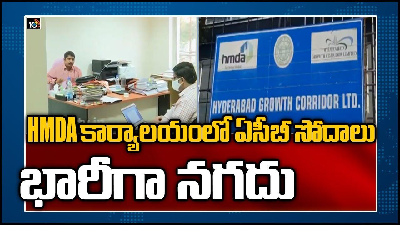 ACB Raids HMDA - Telugu Breaking News