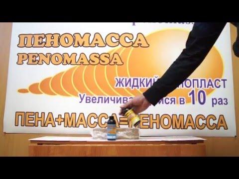 Жидкий пенопласт Пеномасса  Penomassa
