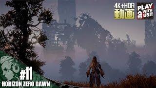 #11【アクション】おついちの「Horizon Zero Dawn(ホライゾン ゼロ・ドーン)」【4K+HDR】