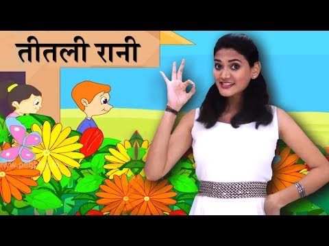 Titli Rani | Hindi Rhymes For Children With Actions | हिंदी बालगीत | Baby Rhymes Hindi