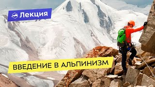 Введение в альпинизм. Дмитрий Павленко thumbnail