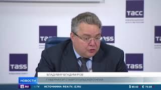 Губернатор Ставрополья Владимиров представил программу на 5 лет