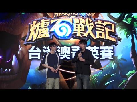 《爐石戰記》第二季台港澳菁英賽 Day4 Blitzchung vs Pinpingho