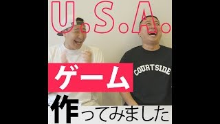YouTubeから始まり大流行中!#USAゲームとは?