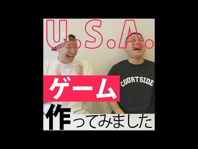 【オリジナルゲーム】USAゲーム