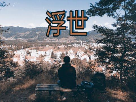 oblivion.---浮世-(full-album)