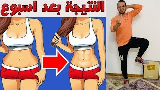 تمرينة كاملة فى دقيقتين لنحت الخصر بسرعة فى اسبوع - waist workout at home