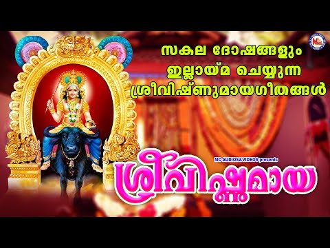 Download സകല ദോഷങ്ങളും ഇല്ലായ്മ ചെയ്യുന്ന ശ്രീവിഷ്ണുമായ ഗീതങ്ങൾ   Vishnumaya Songs   New Devotional  