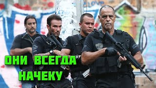Работа полицейских Бразилии