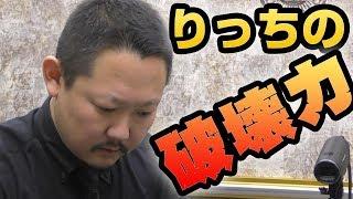 【土田浩翔も絶叫!】Mリーガー村上淳の痛烈すぎるカン2マンリーチ【麻雀】