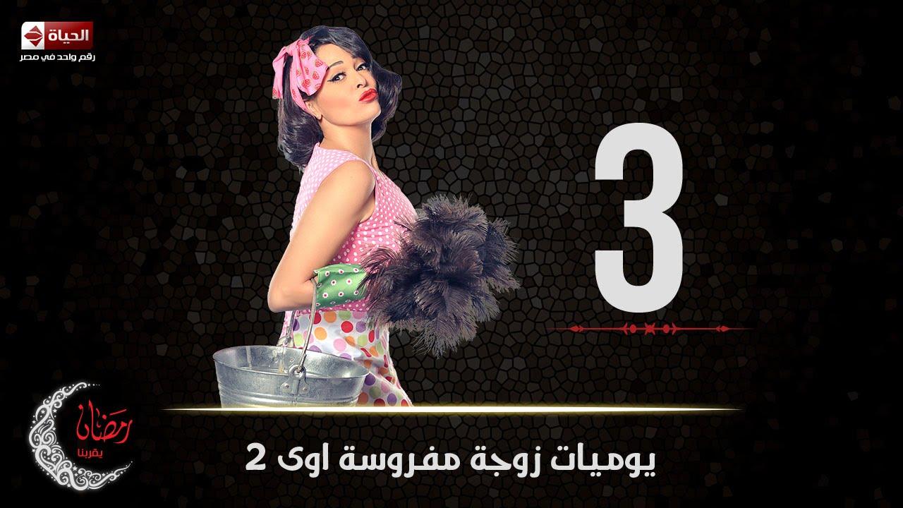 مسلسل يوميات زوجة مفروسة أوى | Yawmiyat Zoga Mafrosa Awy - يوميات زوجة مفروسة أوي ج2 - الحلقة 03