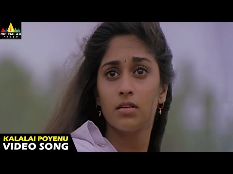 Sakhi Songs | Kalalai Poyenu Video Song | Madhavan, Shalini | Sri Balaji Video