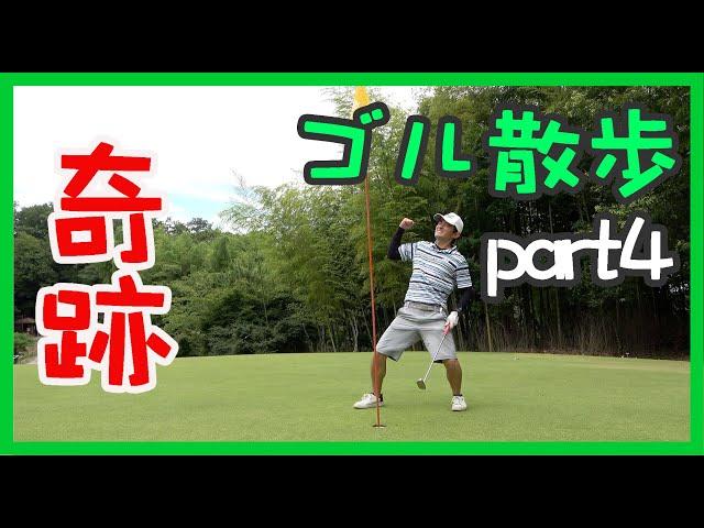 3人でゆるーいゴルフ♪そして奇跡の連続バーディーなるか!?【④ダンロップパースリー10-12HOLE】