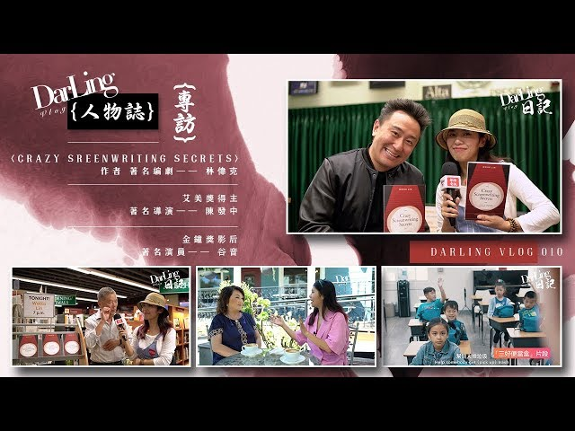 專訪【電影編劇武林秘籍】作者林偉克 + 晶晶編劇初體驗