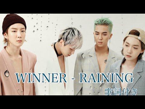 【WINNER】RAINING  歌詞付き